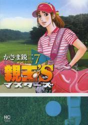親玉'S 7巻 (7)