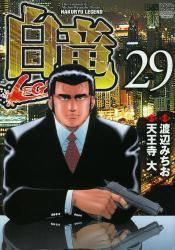 白竜LEGEND 29巻 (29)