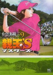 親玉'S 9巻 (9)