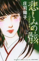 悲しみの骸 2巻 (2)