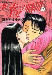 新・幸せの時間 17巻 (17)