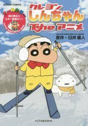 クレヨンしんちゃんTheアニメ 謎の美女とスキー教室