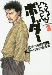ネオ・ボーダー 3巻 (3)