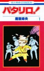 パタリロ! 全巻 (1-99)