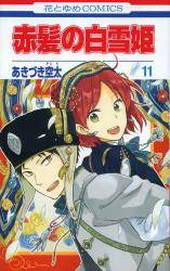 赤髪の白雪姫 全巻 (1-17)