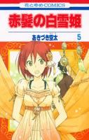 赤髪の白雪姫 5巻 (5)