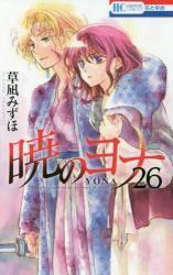 暁のヨナ 全巻 (1-24)