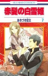 赤髪の白雪姫 7巻 (7)