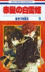 赤髪の白雪姫 9巻 (9)