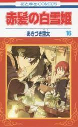 赤髪の白雪姫 16巻 (16) 通常版