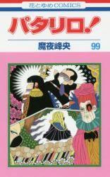 パタリロ! 99巻 (99)