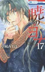 暁のヨナ 17巻 (17)