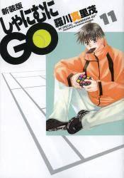 新装版 しゃにむにGO 11巻 (11)