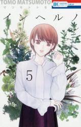 インヘルノ 5巻 (5)