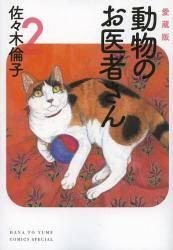 愛蔵版 動物のお医者さん 2巻 (2)