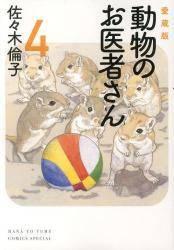 愛蔵版 動物のお医者さん 4巻 (4)