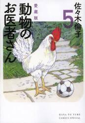 愛蔵版 動物のお医者さん 5巻 (5)