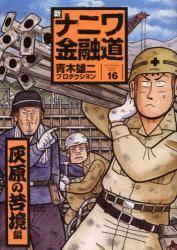 新ナニワ金融道 16巻 (16)