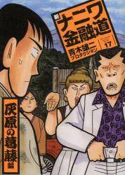 新ナニワ金融道 17巻 (17)