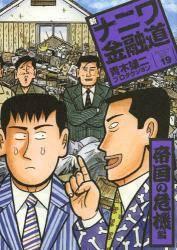 新ナニワ金融道 19巻 (19)
