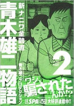 新ナニワ金融道 青木雄二物語 2巻 (2)
