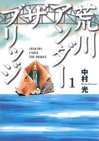 荒川アンダー ザ ブリッジ 全巻 (1-15)