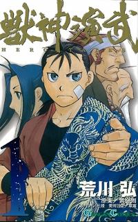 獣神演武 全巻 (1-5)