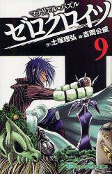 マテリアル・パズル ゼロクロイツ 全巻 (1-9)