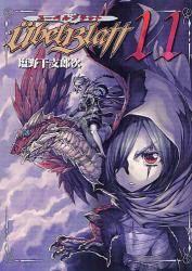 ユーベルブラット 11巻 (11)