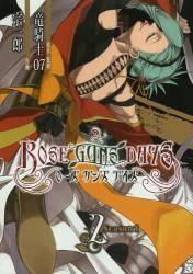 ROSE GUNS DAYS Season1 2巻 (2)