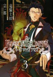 ROSE GUNS DAYS Season1 3巻 (3)