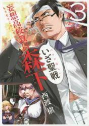 妄想高校教員 森下 3巻 (3)