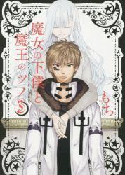 魔女の下僕と魔王のツノ 3巻 (3)