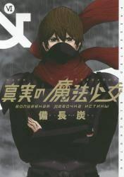 真実の魔法少女 6巻 (6)