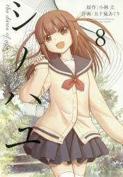 シノハユ 8巻 (8)