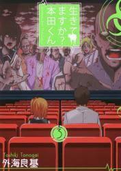 生きてますか? 本田くん 3巻 (3)