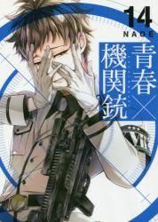 青春×機関銃 14巻 (14)