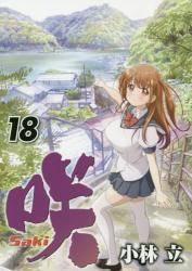 咲—Saki— 18巻 (18)