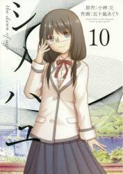 シノハユ 10巻 (10)