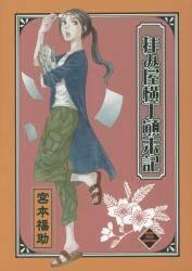 文庫版 拝み屋横丁顛末記 3巻 (3)