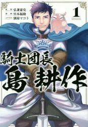 騎士団長 島耕作 1巻 (1)