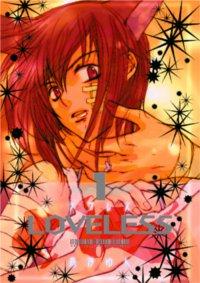LOVELESS 全巻 (1-12)