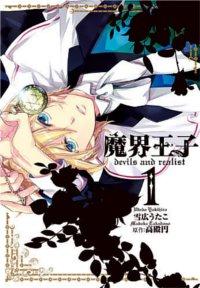 魔界王子devils and realist 全巻 (1-14)