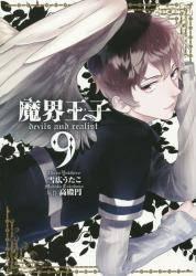 魔界王子devils and realist 9巻 (9) 通常版