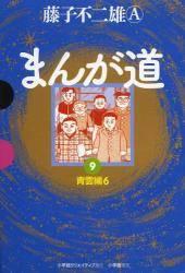 まんが道 9巻 (9)