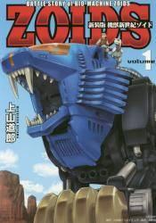 新装版  機獣新世紀 ZOIDS 1巻 (1)