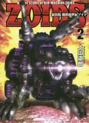 新装版  機獣新世紀 ZOIDS 2巻 (2)