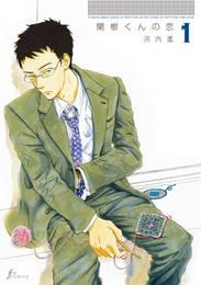 関根くんの恋 1巻 (1)