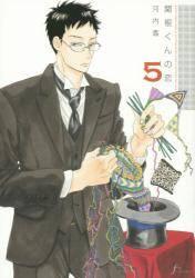 関根くんの恋5巻 (5)
