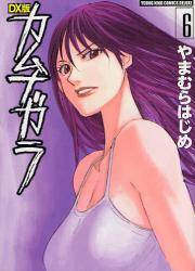 DX版 カムナガラ 全巻 (1-6)